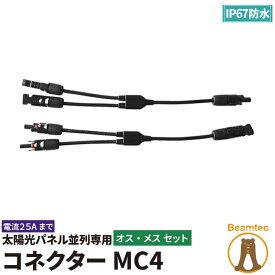 MC4 コネクター SOLCON300L ビームテック