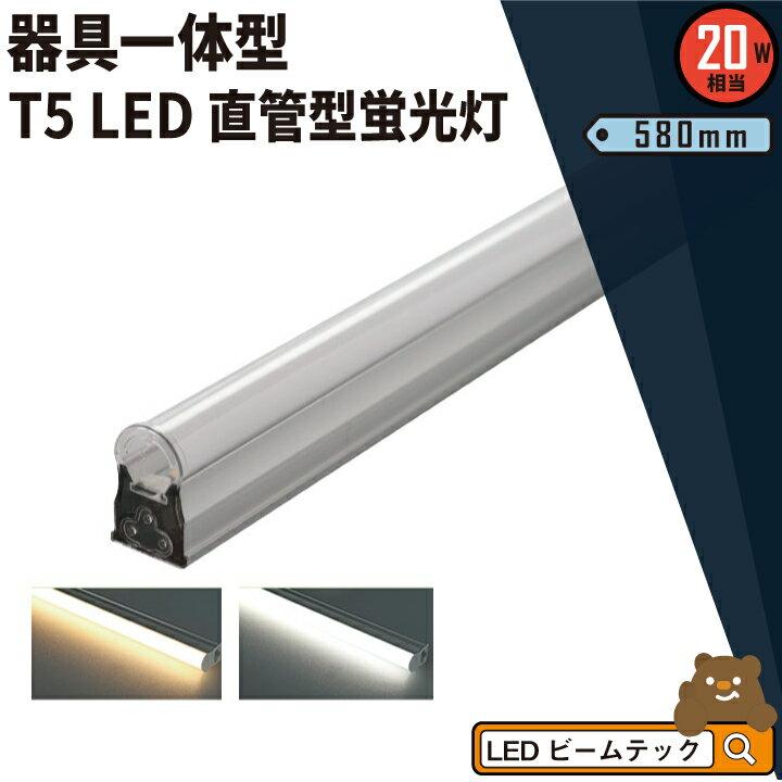 LED蛍光灯 T5 器具一体型 20W スリム シームレス ライン 間接 照明 電球色 昼白色 20W ベースライト T5LT20 ビームテック