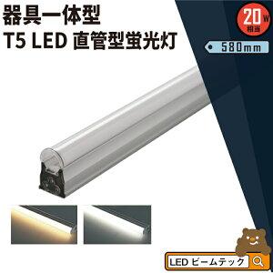 【実質無料クーポン!配布中】LED蛍光灯 T5 20W 20形 直管 器具 照明器具 1灯 一体型 ベースライト スリム シームレス 電球色 1000lm 昼白色 1100lm T5LT20 ビームテック