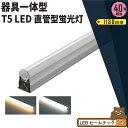 LED蛍光灯 T5 器具一体型 40W スリム シームレス ライン 間接 照明 電球色 昼白色 40W ベースライト T5LT40 ビームテ…