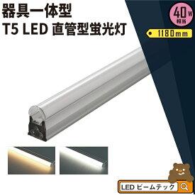 LED蛍光灯 T5 40W形 40形 直管 器具 照明器具 1灯 一体型 ベースライト スリム シームレス 電球色 2000lm 昼白色 2100lm T5LT40 ビームテック