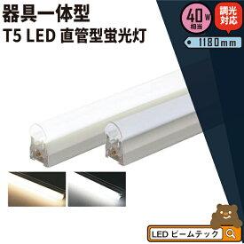 LED蛍光灯 T5 40W形 40形 調光対応 直管 器具 照明器具 1灯 一体型 ベースライト スリム シームレス 電球色 2000lm 昼白色 2100lm T5LT40D ビームテック