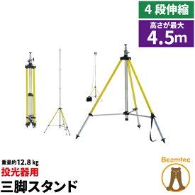 LED投光器 三脚スタンド プロ仕様ライトスタンド ライトスタンド 4段伸縮アルミ三脚 360度回転 高さが最大4.5m TP45 照明 LEDランプ ビームテック