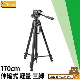 三脚 伸縮式 170cm 3段 ビデオカメラ コンパクト 一眼レフ 軽い 雲台 クイックシュー レバーロック 水平器付き TRIPOD-170 ビームテック
