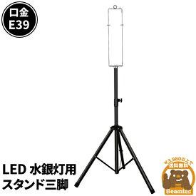 LED水銀灯 スタンド 三脚 伸縮式 TRIPOD-L