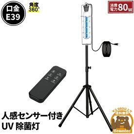 除菌灯 除菌UVライト 紫外線除菌器 UVCライト 80W 紫外線ランプ 自動オフ 360度 人感でOFF リモコン付き UVU1080W-TRIPOD