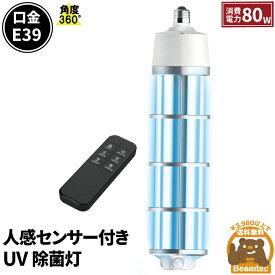 除菌灯 除菌UVライト 紫外線除菌器 UVCライト 80W 紫外線ランプ 自動オフ 360度 人感でOFF リモコン付き UVU1080W