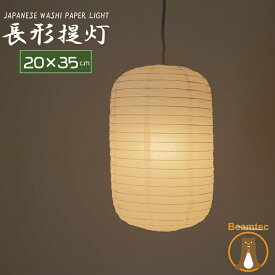 ペンダントライト 1灯 E26 LED おしゃれ 天井照明 照明 照明器具 紙シェード 提灯 和風 和モダン 月 WAT2035 ビームテック