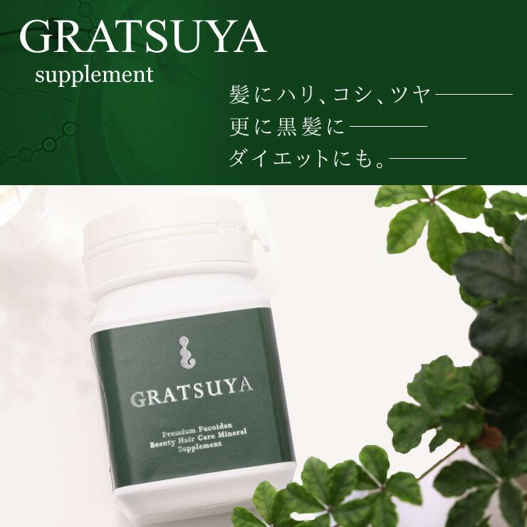 アカモク グラツヤ(GRATSUYA) サプリメント【アカモク/フコイダン】 186粒入(約1か月分)
