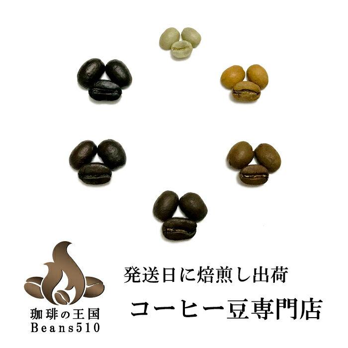 【ネコポス送料無料】焙煎指定が出来る!新鮮コーヒー豆お試しセット(200g×2種)