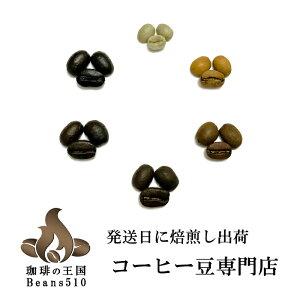 ステイゴールド(200g) コーヒー豆 おいしい ブラック カフェオレ 焙煎指定 飲み比べ 美味しい アイスコーヒー エスプレッソ 珈琲 豆 アイス コーヒー ロースター 生豆 焙煎 珈琲豆