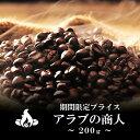【限定プライス】アラブの商人(200g/生豆時)コーヒー豆 おいしい ブラック カフェオレ 焙煎指定 飲み比べ 美味しい アイスコーヒー エスプレッソ 珈琲 豆 アイス コーヒー ロースター 生豆 焙煎 珈琲豆