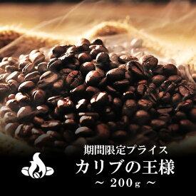 【限定プライス】カリブの王様(200g/生豆時)コーヒー豆 おいしい ブラック カフェオレ 焙煎指定 飲み比べ 美味しい アイスコーヒー エスプレッソ 珈琲 豆 アイス コーヒー ロースター 生豆 焙煎 珈琲豆