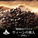【限定プライス】ウィーンの楽人(200g/生豆時)コーヒー豆 おいしい ブラック カフェオレ 焙煎指定 飲み比べ 美味しい アイスコーヒー エスプレッソ 珈琲 豆 アイス コーヒー ロースター 生豆 焙煎 珈琲豆