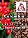 【今月のサービス豆】コロンビア・スプレモ(200g)