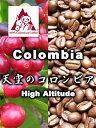 【今月のサービス】天空のコロンビア(200g)