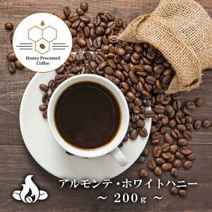 アルモンテ・ホワイトハニー(200g) コーヒー豆 おいしい ブラック カフェオレ 焙煎指定 飲み比べ 美味しい アイスコーヒー エスプレッソ 珈琲 豆 アイス コーヒー ロースター 生豆 焙煎 珈琲