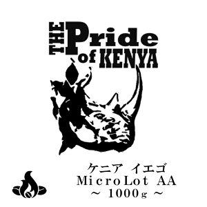 ケニア イエゴ マイクロロットAAMicroLot AA(1kg)1000gThe Pride of Kenya コーヒー豆 おいしい ブラック カフェオレ 焙煎指定 飲み比べ 美味しい アイスコーヒー エスプレッソ 珈琲 豆 アイス コーヒー