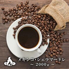 【送料無料】メキシコ・シェラマードレ(2kg/生豆時)無農薬 有機栽培コーヒー豆 フェアトレードコーヒー豆 新鮮コーヒー 直火焙煎コーヒー 深いコクと香り ソフトな苦味 ほのかに感じる甘味 福袋