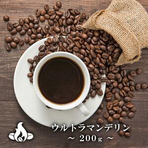 ウルトラマンデリン(200g/生豆時) コーヒー豆 おいしい ブラック カフェオレ 焙煎指定 飲み比べ 美味しい アイスコーヒー エスプレッソ 珈琲 豆 アイス コーヒー ロースター 生豆 焙煎 珈琲豆