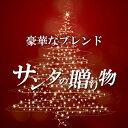 【冬季限定】サンタの贈り物(200g)