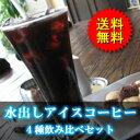 【送料無料】水出しコーヒー 選べる5セット(40g×4袋×5種類)