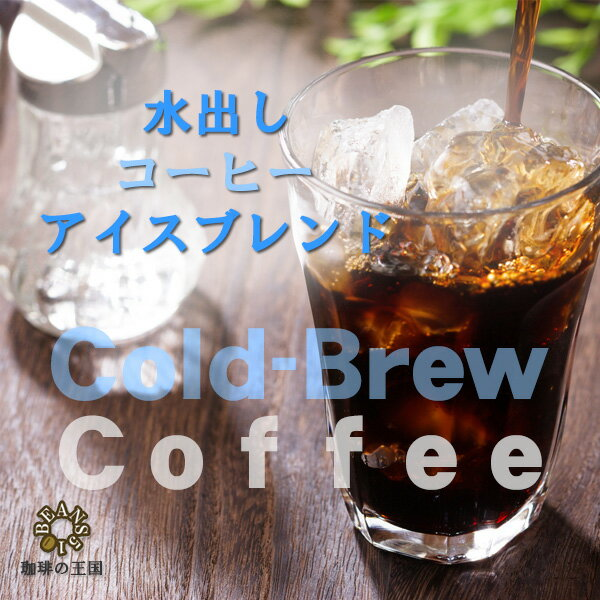 【タイムセール】水出しアイスコーヒーアイスブレンド(40gx4パック)