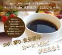 【DM便送料無料】焙煎指定が出来る!新鮮コーヒー豆お試しセット