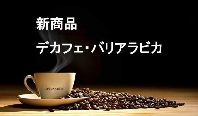 【タイムセール】新着!デカフェ・バリアラビカ