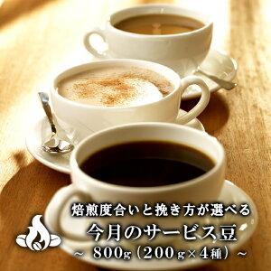 【送料無料】【今月のサービス豆】3種&季節限定セット(M,A,E,風)(200g×4種/生豆時)コーヒー豆 おいしい ブラック カフェオレ 焙煎指定 飲み比べ 美味しい アイスコーヒー エスプレッソ 珈