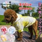 犬服夏春夏犬服ドッグウェアシャツしわ加工チェック小型犬中型犬ペット用犬用洋服可愛いお出掛けお散歩犬の服イヌ用いぬ用