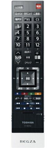 【メール便送料無料】東芝 レグザ 純正テレビリモコン CT-90352 [CT-90339同仕様] / TOSHIBA REGZA TVリモコン