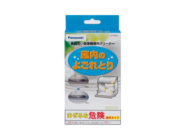【メール便送料無料】Panasonic(パナソニック)N-P300 純正 食器洗い乾燥機用庫内クリーナー(150g×2袋)n-p300