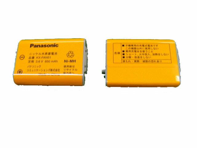 【メール便送料無料】Panasonic(パナソニック)KX-FAN51 純正 コードレス子機用電池パック kx-fan51