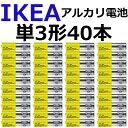 【メール便送料無料】IKEA 単3アルカリ電池40本セット!! 単三電池 アルカリ乾電池 単3電池