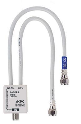 【メール便送料無料】マスプロ VU/BS,CSセパレーター 分波器 CSR7DW-P (CSR7D-P後継品) MASPRO