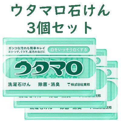 【メール便送料無料】東邦 ウタマロ石けん 133g 3個セット / 除菌・消臭 ガンコな汚れに!