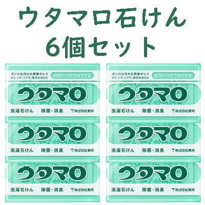 【メール便送料無料】東邦 ウタマロ石けん 133g 6個セット / 除菌・消臭 ガンコな汚れに!