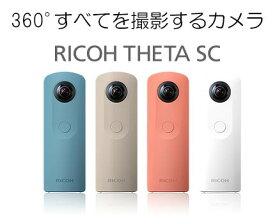 【土日もあす楽対応♪】【送料無料】リコー 360度カメラ シータSC / RICOH THETA SC(沖縄は送料無料対象外)