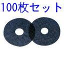 【追跡付メール便送料無料】リンナイ DPF-100 衣類乾燥機 交換用フィルター[紙フィルター] 100枚入