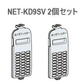【追跡付メール便送料無料】【2個セット】日立 NET-KD9SV 001 洗濯機用 下部糸くずフィルター / HITACHI 純正部品 ごみ取り 網 ネット NETKD9SV