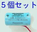 【追跡付メール便送料無料】【5個セット】パナソニック SH384552520 住宅用火災報知器 交換用リチウム電池 /Panasonic