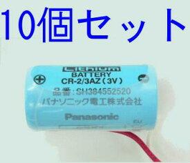【追跡付メール便送料無料】【10個セット】パナソニック SH384552520 住宅用火災報知器 交換用リチウム電池 /Panasonic