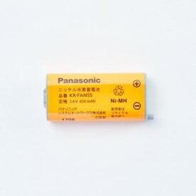 【あす楽宅配便】または【追跡付きメール便】パナソニック KX-FAN55 純正 コードレス子機用電池パック / Panasonic
