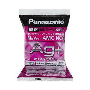【土日もあす楽対応♪】【送料無料】パナソニック AMC-NC6 掃除機用 防臭・抗菌加工紙パック(M型Vタイプ) / AMC-NC2,AMC-S2,AMC-DS2,AMC-NS2,AMC-NC5の後継品Panasonic (沖縄は送料無料対象外)