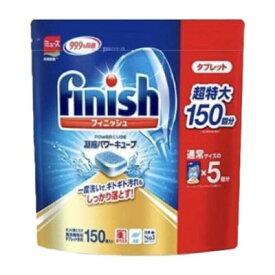 【メール便送料無料】フィニッシュ 凝縮パワーキューブ 150回分 食洗機専用タブレット洗剤 / ミューズ COSTCO