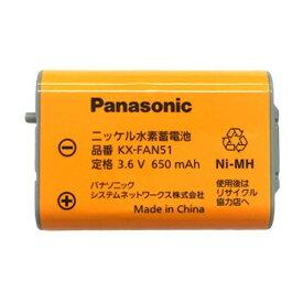 【あす楽宅配便】または【追跡付きメール便】パナソニック KX-FAN51 純正 コードレス子機用電池パック / Panasonic kx-fan51