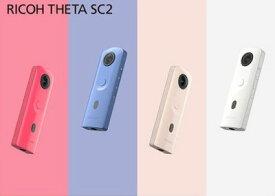 【土日もあす楽対応♪】【送料無料】リコー 360度カメラ THETA SC2 / RICOH シータ