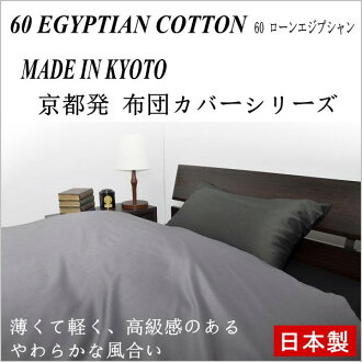 能选从日本制造京都出发、被褥覆盖物(60埃及人棉布)60 EGYPTIAN COTTON 60贷款的9色!! 箱床单单人棉100漂亮的床罩床单单人埃及棉床单
