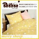 日本製 京都発・まくらカバープリントカバー(メリーシープ)merry sheep選べる4色!!ピロケース(L)50×70cm ファスナ…